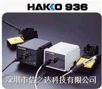 白光936HAKKO936焊台 936
