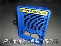 烙铁吸烟仪 FA-400