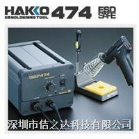 HAKKO474拆消静电吸锡枪 474