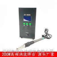 200W高频焊台 ST-563G