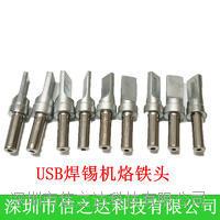 USB焊锡机烙铁头 USB9.5*2.5
