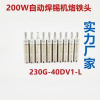 230G焊锡机烙铁头 230G-40DV1L
