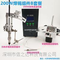 200W高周波涡流温控器 ST-563