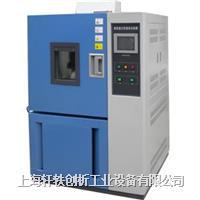 上海高低温交变湿热试验箱 XH-TH