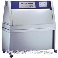 紫外光耐候试验箱 XH-UV