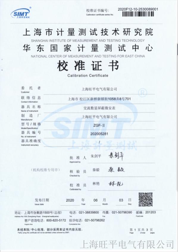 交流微安表检测证书