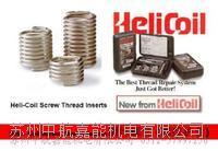 heli-cal钢丝衬套1084  4184  1191 1185