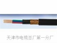 AZVP阻燃信号电缆 AZVP阻燃信号电缆