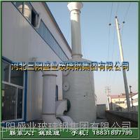 銷售玻璃鋼洗滌塔