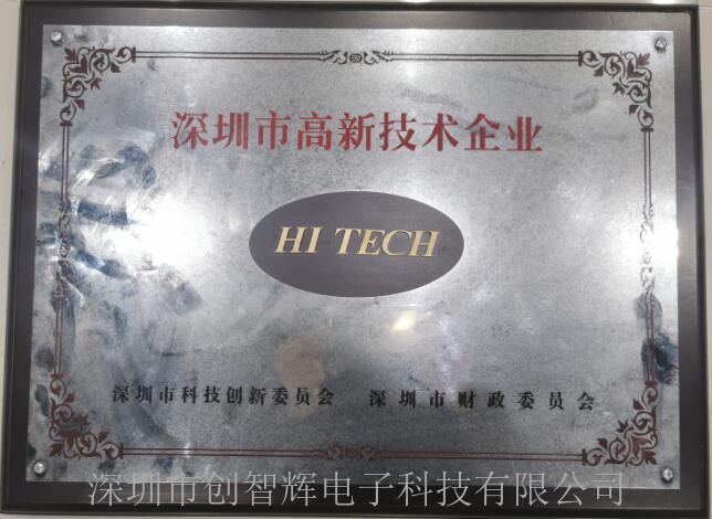 深圳市高新企業證書