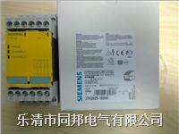 西門子3TK系列安全繼電器