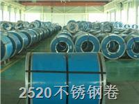 加工2520不銹鋼板