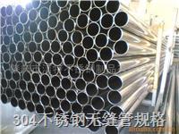 304不銹鋼無縫管規格