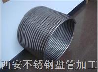 """西安盤管加工/西安不銹鋼盤管加工廠 1/8""""*0.035*(1~3500m)"""