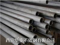 西安2205不銹鋼管現貨供應 2205不銹鋼管