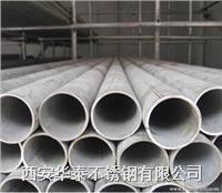 西安S22053(S31803)雙相不銹鋼管 S22053(S31803)雙相不銹鋼管