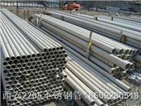 西安雙相不銹鋼管規格表 雙相不銹鋼管規格表