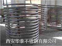 西安不銹鋼盤管加工/西安不銹鋼盤管加工廠/西安不銹鋼盤管 西安不銹鋼盤管