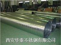 西安不銹鋼風管/通風管道安裝 西安不銹鋼通風管道