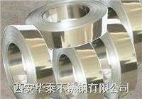 西安不銹鋼帶/西安201不銹鋼帶/不銹鋼帶厚度規格/西安304不銹鋼帶 西安不銹鋼帶