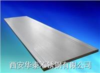 太鋼和張浦不銹鋼中厚板規格表和價格表 太鋼和張浦不銹鋼中厚板規格表和價格表