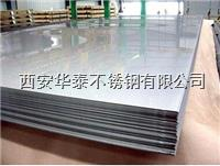 西安316不銹鋼板厚度公差 西安316不銹鋼板厚度公差