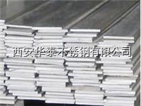西安310S/2520不銹鋼材料 西安310S/2520不銹鋼材料