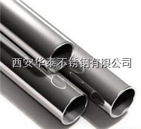 西安310S/2520不銹鋼材料
