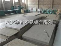 304不銹鋼中厚板/西安304不銹鋼中厚板 304不銹鋼中厚板/西安304不銹鋼中厚板