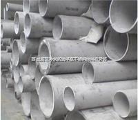 西安2520/310S不銹鋼管/規格 西安2520/310S不銹鋼管/規格