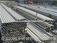 西安2520/310S不銹鋼管/規格