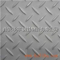 西安316L不銹鋼花紋板 西安316L不銹鋼花紋板