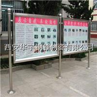 西安不銹鋼宣傳欄參數設計 西安不銹鋼宣傳欄