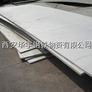 西安316L不銹鋼板下料剪板
