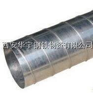 西安304不銹鋼通風管道  什么是不銹鋼螺旋風管?