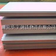西安不銹鋼冷軋板/熱軋板價格 西安不銹鋼冷軋板/熱軋板價格