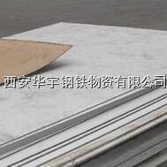 西安316L不銹鋼板10mm/20mm 1500*6000;2000*6000