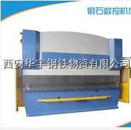 西安鋼板剪板和折彎 西安鋼板剪板和折彎
