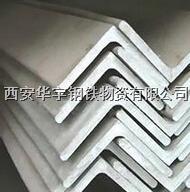 西安201/304/316L不銹鋼角鋼 西安201/304/316L不銹鋼角鋼
