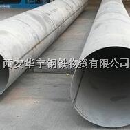不銹鋼大口徑焊管 西安304/316L/201焊管