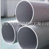 西安大口徑530mm不銹鋼管 不銹鋼工業焊管