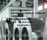 西安0Cr18Ni9不銹鋼冷軋卷板(2B)? 西安0Cr18Ni9不銹鋼冷軋卷板(2B)?