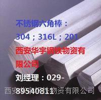 西安316L不銹鋼材質六角棒 西安316L不銹鋼材質六角棒