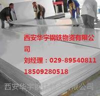 西安不銹鋼冷軋板批發零售 不銹鋼冷軋板