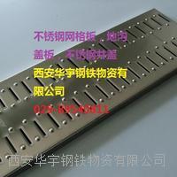 不銹鋼地溝蓋板/不銹鋼網格板 201不銹鋼地溝蓋板
