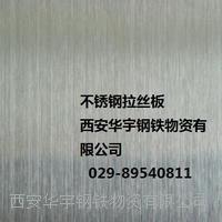 201/304不銹鋼拉絲板 201/304不銹鋼拉絲板