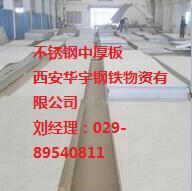 西安304/316/321/304L不銹鋼中厚板