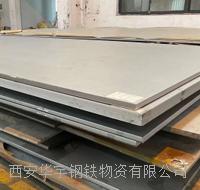 西安低碳304不銹鋼板 304L
