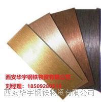 建筑專用的西安不銹鋼裝飾板現貨銷售 201、304