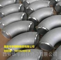 西安不銹鋼彎頭現貨銷售電話 201、304、316L